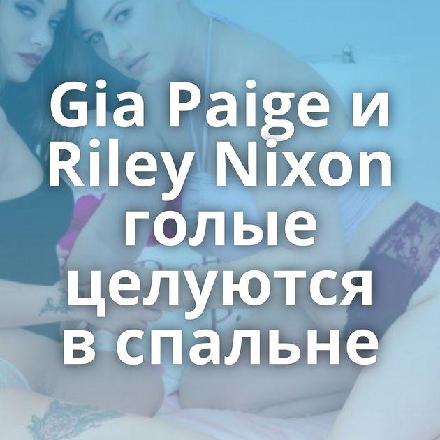 Gia Paige и Riley Nixon голые целуются в спальне