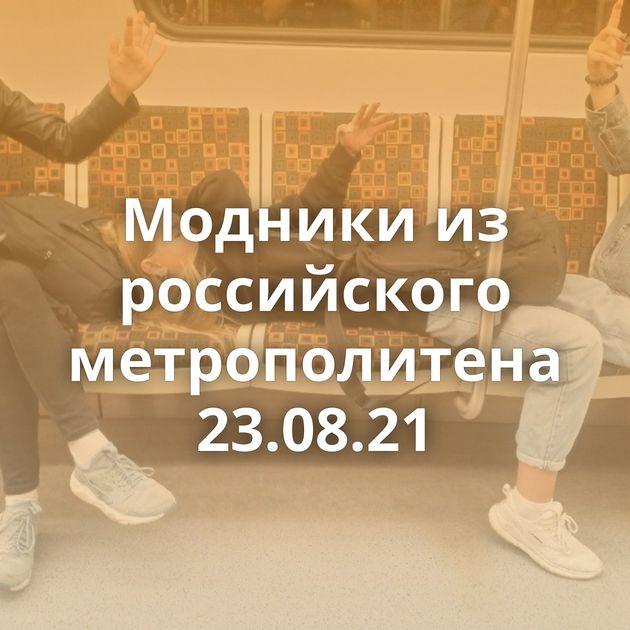 Модники из российского метрополитена 23.08.21