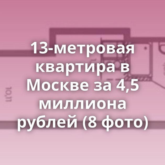 13-метровая квартира в Москве за 4,5 миллиона рублей (8 фото)