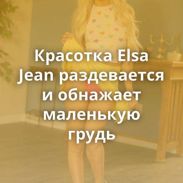 Красотка Elsa Jean раздевается и обнажает маленькую грудь