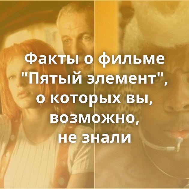Факты офильме