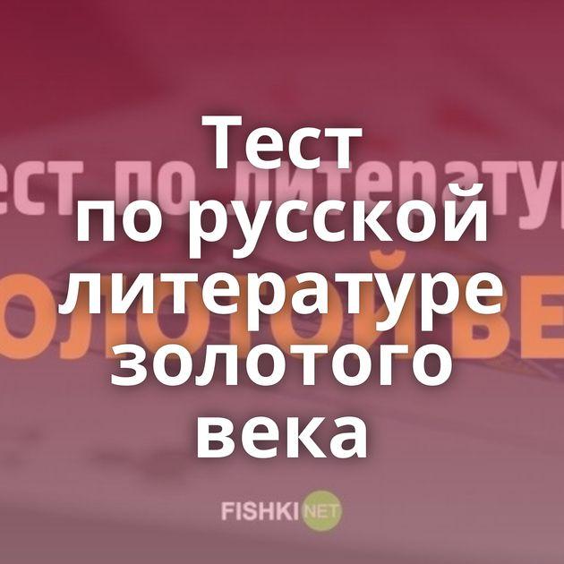 Тест порусской литературе золотого века
