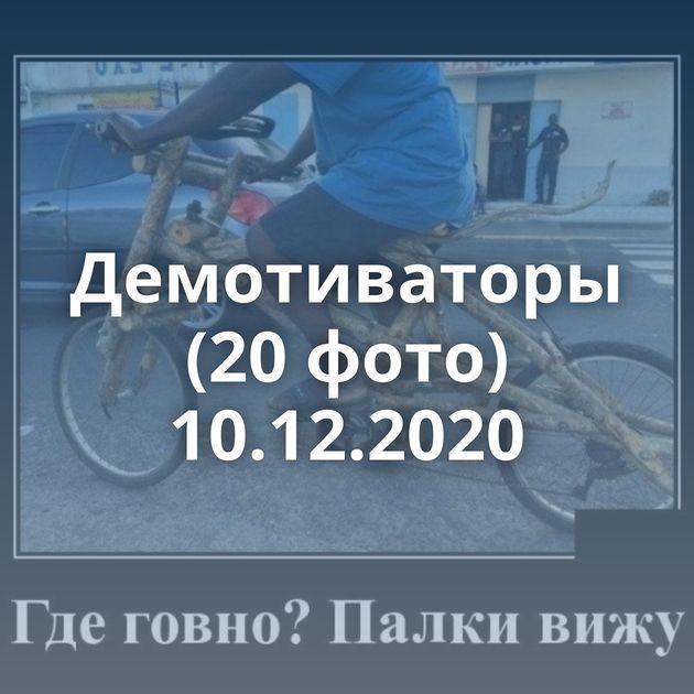 Демотиваторы (20 фото) 10.12.2020