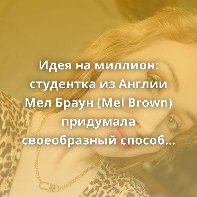 Идея на миллион: студентка из Англии Мел Браун (Mel Brown) придумала своеобразный способ заработка (10 фото)