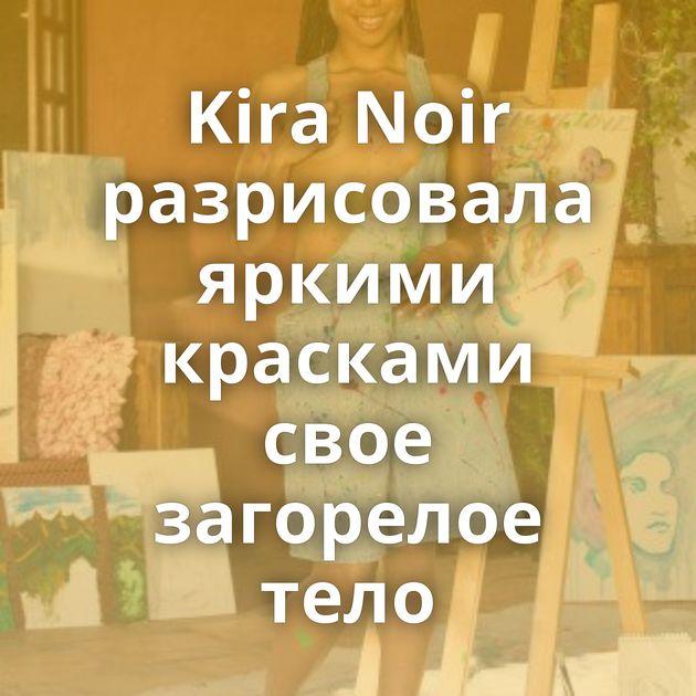 Kira Noir разрисовала яркими красками свое загорелое тело