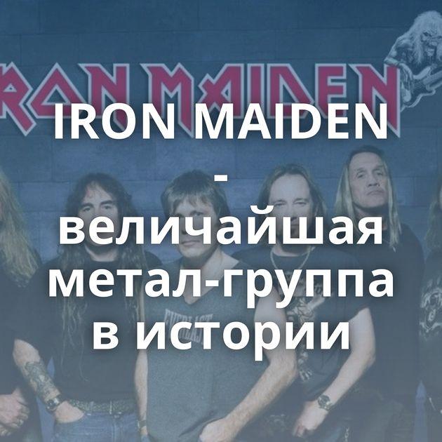 IRON MAIDEN - величайшая метал-группа вистории