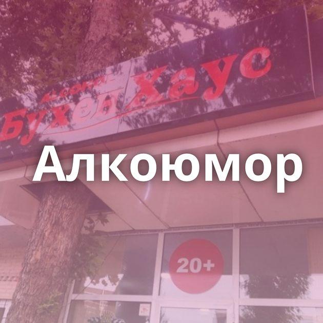 Алкоюмор