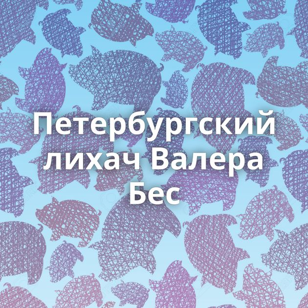 Петербургский лихач Валера Бес
