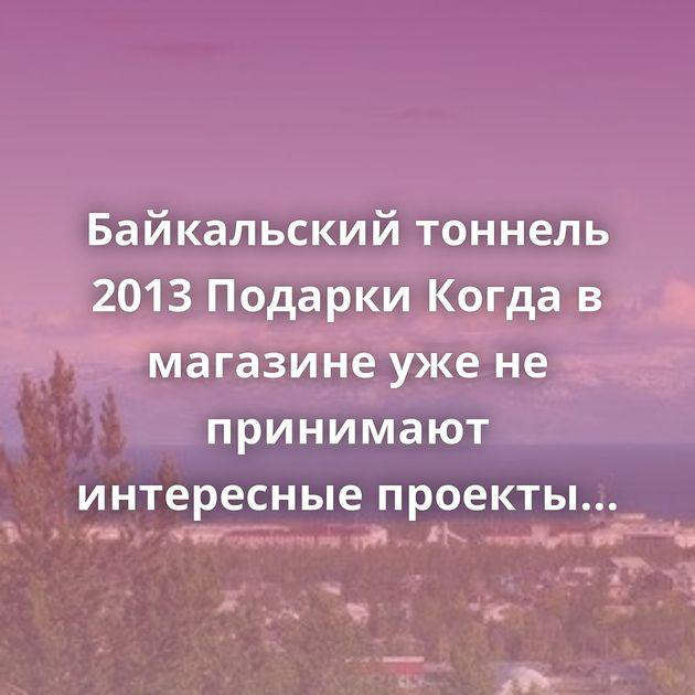 Байкальский тоннель 2013 Подарки Когда в магазине уже не принимают интересные проекты Киану Ривзстарается…