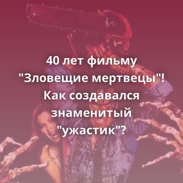 40летфильму