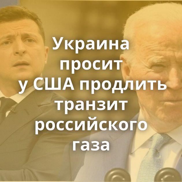 Украина просит уСШАпродлить транзит российского газа