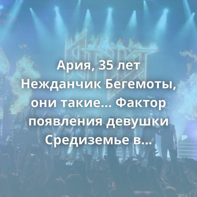 Ария, 35 лет Нежданчик Бегемоты, они такие... Фактор появления девушки Средиземье в Minecraft Почувствуйте…