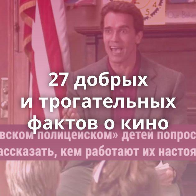 27добрых итрогательных фактов окино