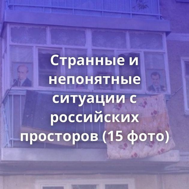 Странные и непонятные ситуации с российских просторов (15 фото)