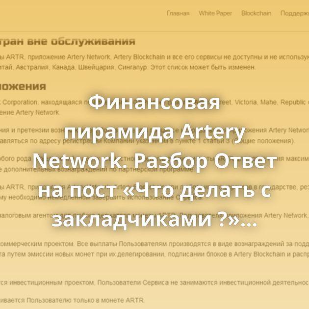 Финансовая пирамида Artery Network. Разбор Ответ на пост «Что делать с закладчиками ?»Когда конец истории на…