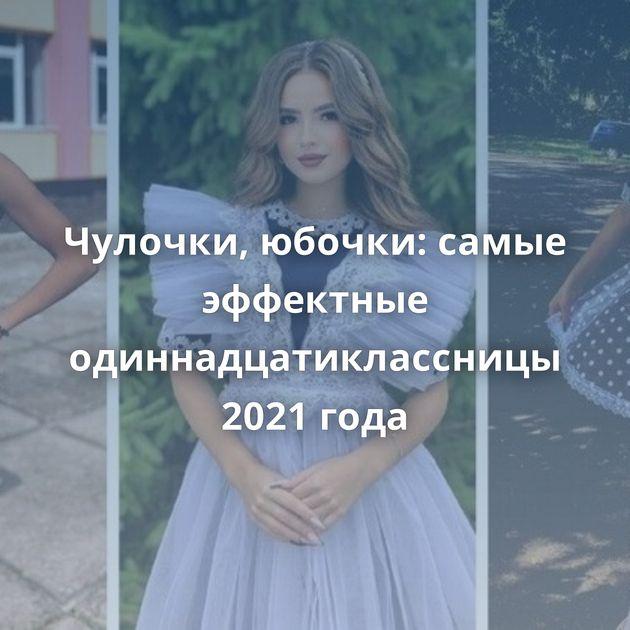 Чулочки, юбочки: самые эффектные одиннадцатиклассницы 2021 года