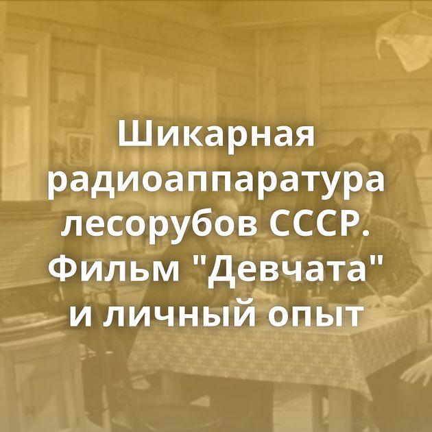 Шикарная радиоаппаратура лесорубов СССР. Фильм