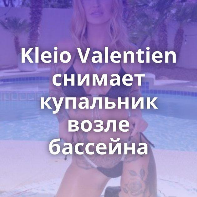 Kleio Valentien снимает купальник возле бассейна