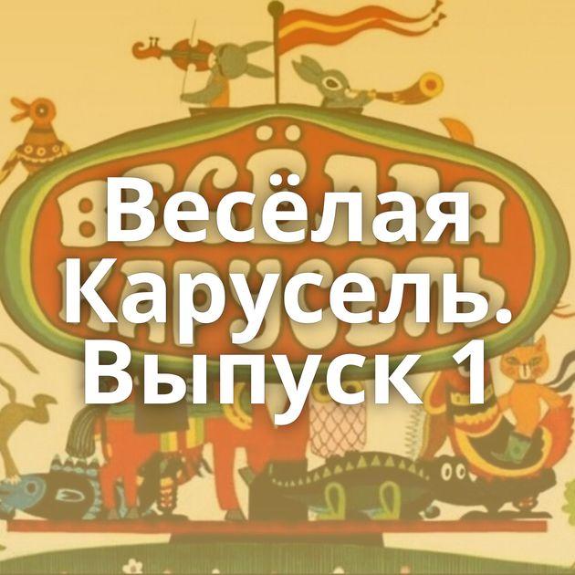 Весёлая Карусель. Выпуск 1