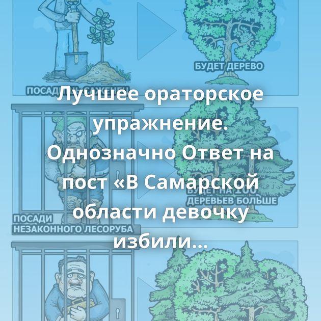 Лучшее ораторское упражнение. Однозначно Ответ на пост «В Самарской области девочку избили за то, что она…