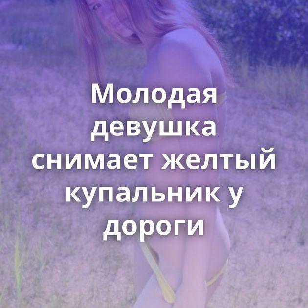 Молодая девушка снимает желтый купальник у дороги