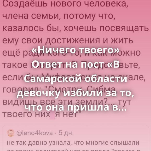 «Ничего твоего» Ответ на пост «В Самарской области девочку избили за то, что она пришла в магазин в…