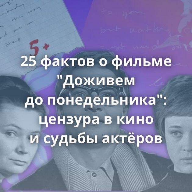 25фактов офильме