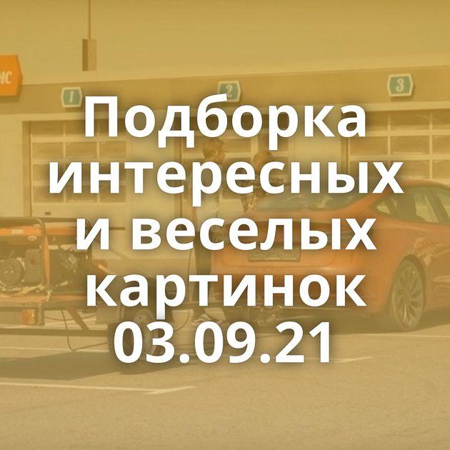 Подборка интересных и веселых картинок 03.09.21