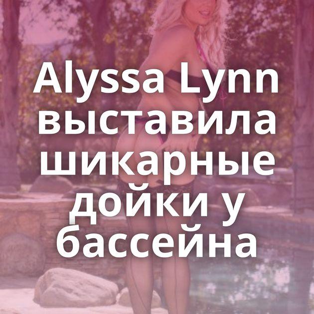Alyssa Lynn выставила шикарные дойки у бассейна
