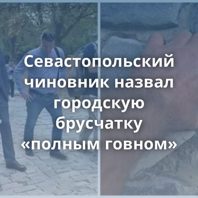 Севастопольский чиновник назвал городскую брусчатку «полным говном»