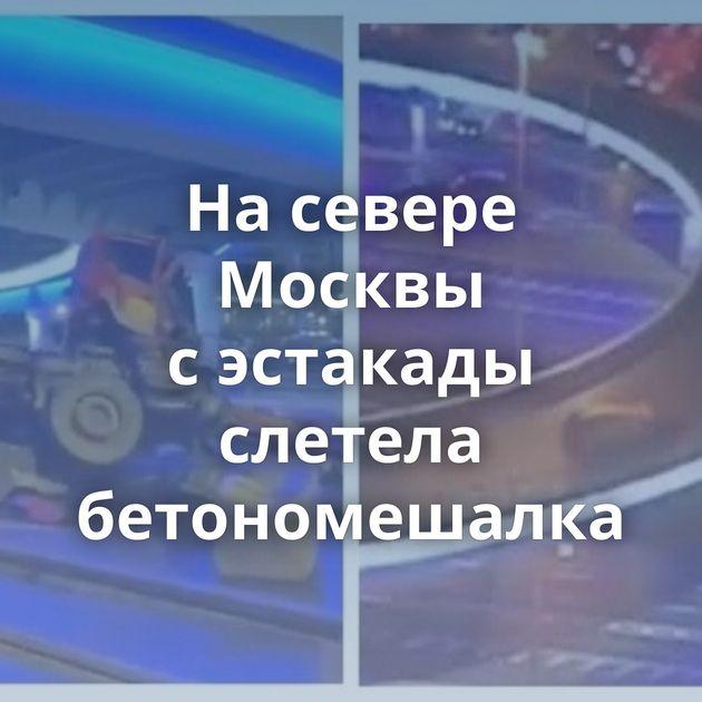 Насевере Москвы сэстакады слетела бетономешалка