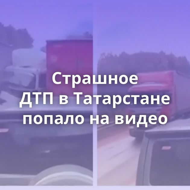 Страшное ДТПвТатарстане попало навидео