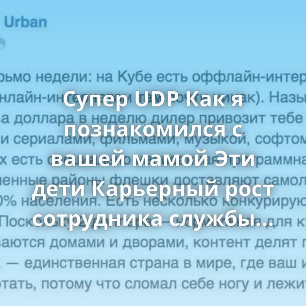 Супер UDP Как я познакомился с вашей мамой Эти дети Карьерный рост сотрудника службы безопасности банка Это…