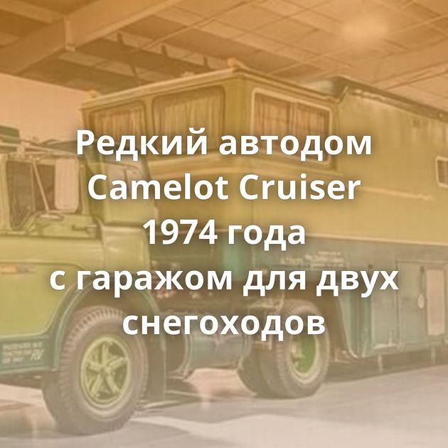 Редкий автодом Camelot Cruiser 1974 года сгаражом длядвух снегоходов