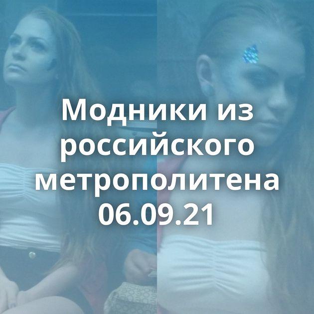 Модники из российского метрополитена 06.09.21