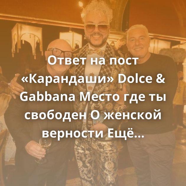 Ответ на пост «Карандаши»Dolce & Gabbana Место где ты свободен О женской верности Ещё чуть-чуть Мама это что,…