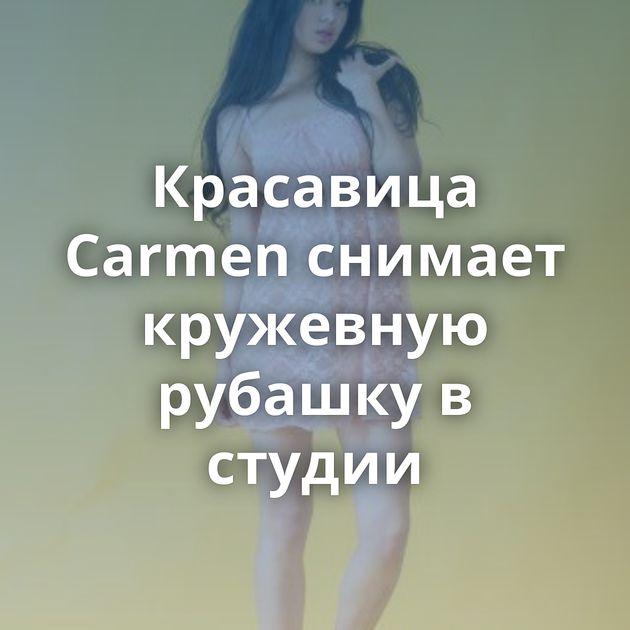 Красавица Carmen снимает кружевную рубашку в студии