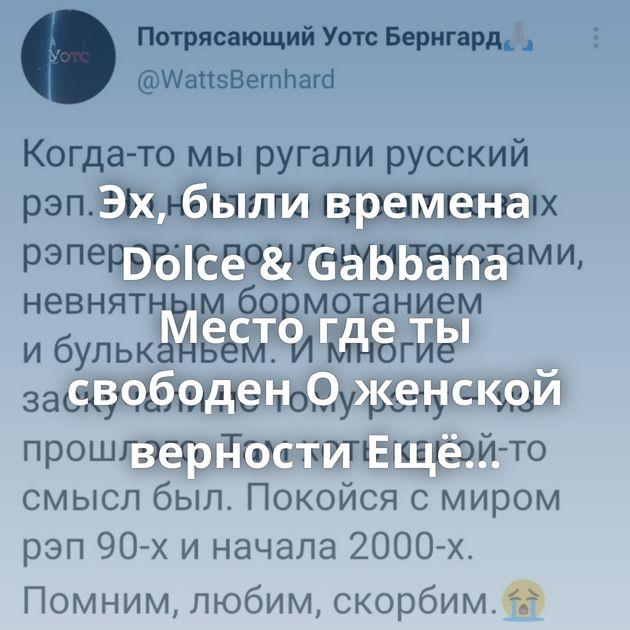 Эх, были времена Dolce & Gabbana Место где ты свободен О женской верности Ещё чуть-чуть Мама это что, бездомный?…