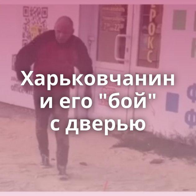 Харьковчанин иего