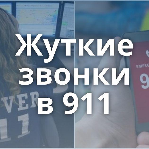 Жуткие звонки в911