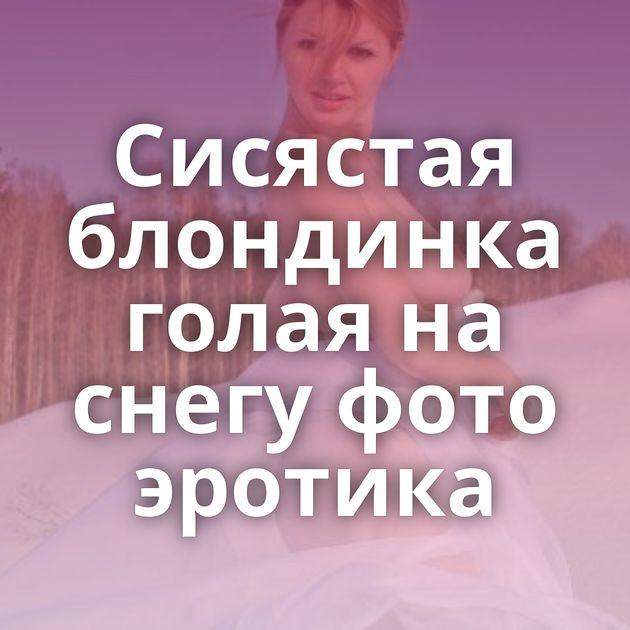 Сисястая блондинка голая на снегу фото эротика