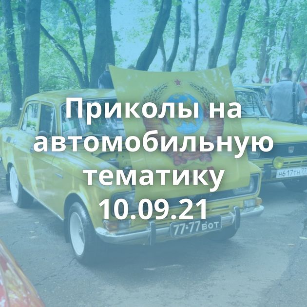 Приколы на автомобильную тематику 10.09.21
