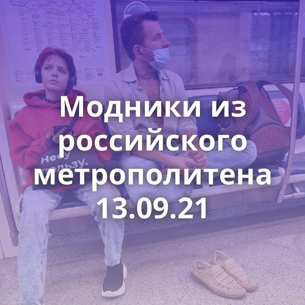 Модники из российского метрополитена 13.09.21