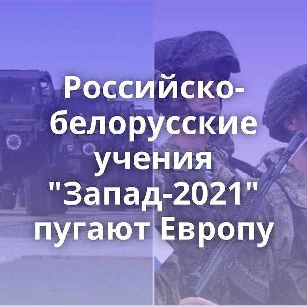 Российско-белорусские учения