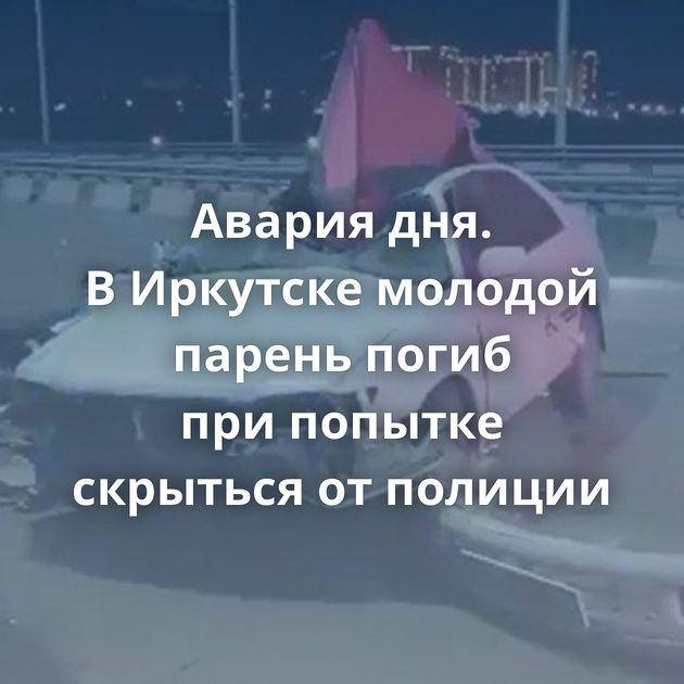Авария дня. ВИркутске молодой парень погиб припопытке скрыться отполиции