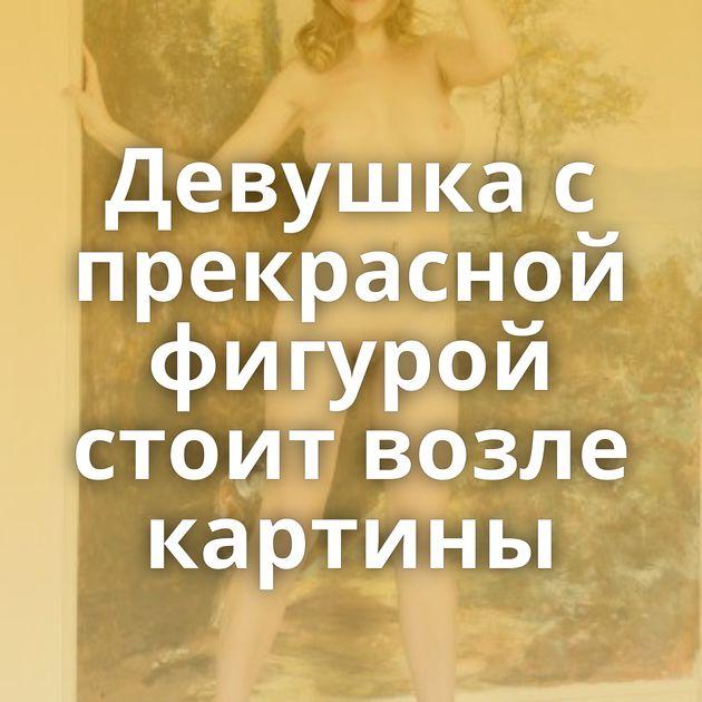 Девушка с прекрасной фигурой стоит возле картины