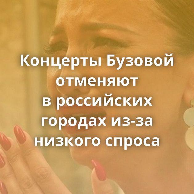 Концерты Бузовой отменяют вроссийских городах из-за низкого спроса
