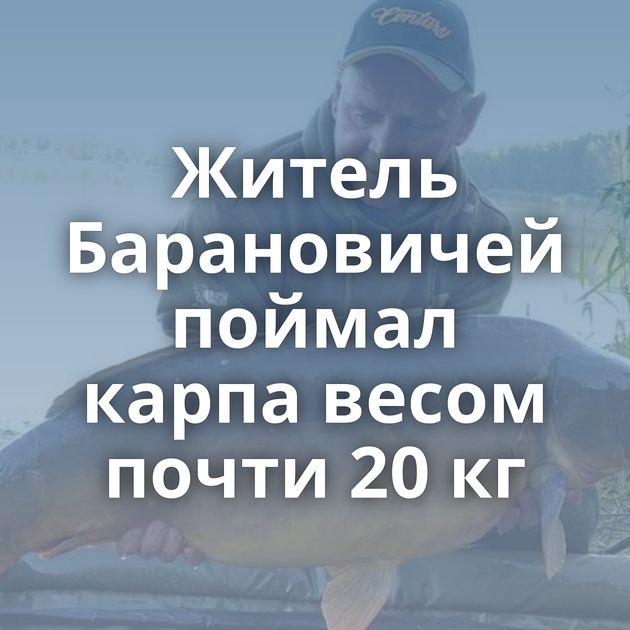 Житель Барановичей поймал карпа весом почти 20 кг