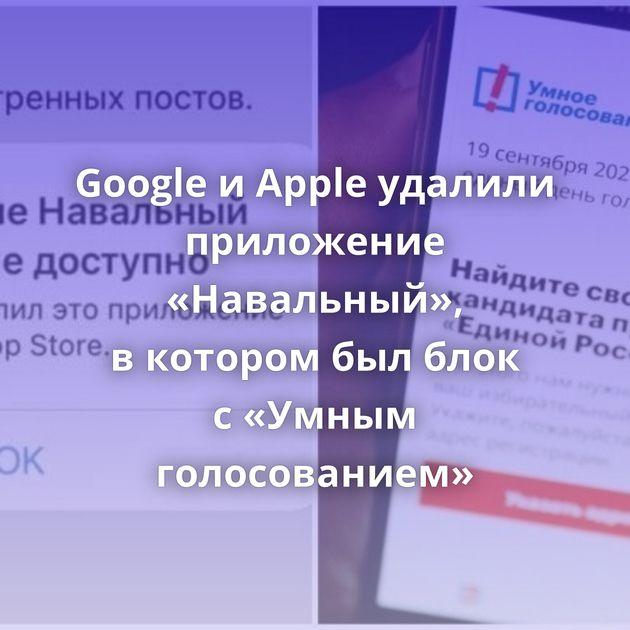 Google иApple удалили приложение «Навальный», вкотором былблок с«Умным голосованием»