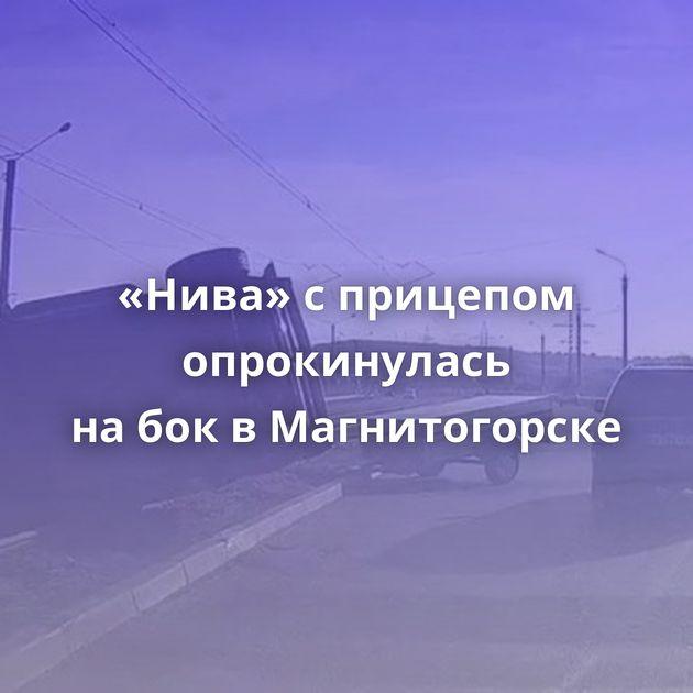 «Нива» сприцепом опрокинулась набоквМагнитогорске